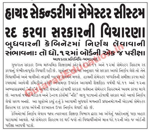 Higher Secondary Semester System Cancel Karva Sarkarni